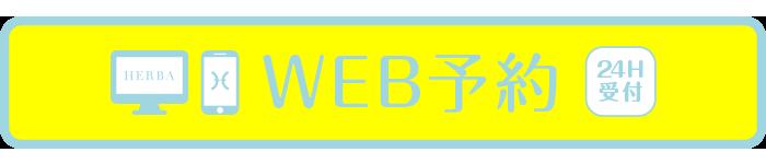 旭川の都度払いサロンHERBA Web予約ボタン