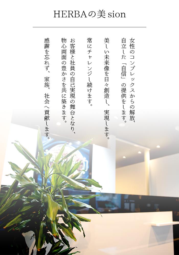 旭川サロンHERBAの美 sion