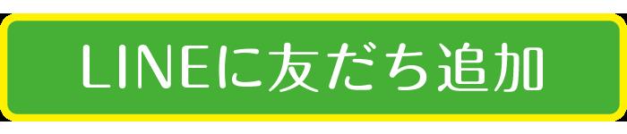 旭川のサロンHERBAのLINEボタン